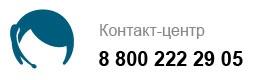Контакт-центр в сфере ОМС